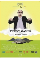 Путинские игры
