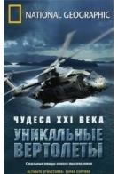 National Geographic: Чудеса XXI века: Уникальные вертолеты