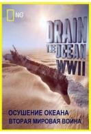 Осушение океана. Вторая мировая война