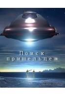 Поиск пришельцев: Вторжение пришельцев
