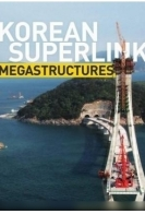 Суперсооружения: Корейская Супермагистраль