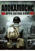 Апокалипсис: Вторая мировая война (мини-сериал)