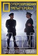 Суперсооружения Третьего Рейха. Ракеты Фау 2