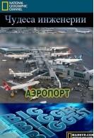 Инженерные идеи: Аэропорт Гонконга