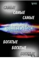 Самые богатые люди Европы