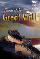 Тайны Великой Китайской стены. Мастера вечного Китая