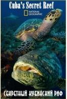 Секретный кубинский риф