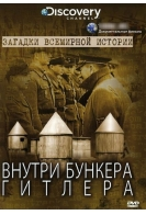 Discovery. Загадки всемирной истории: Внутри бункера Гитлера