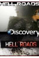 Discovery. Адские трассы