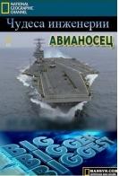 Чудеса инженерии: Авианосец «Нимиц»