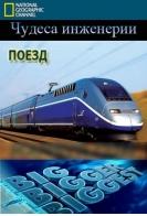 National Geographic. Чудеса инженерии: Поезд