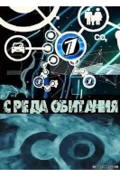 Среда обитания. Фастфуд