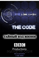 BBC: Тайный код жизни