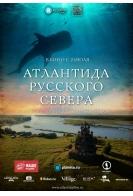 Атлантида Русского Севера