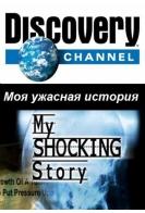 Моя ужасная история. Человек с половиной тела