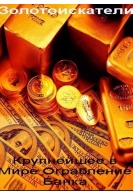 Золотоискатели – Крупнейшее в мире ограбление банка
