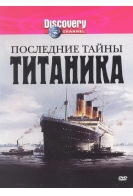 "Последние тайны ""Титаника"""
