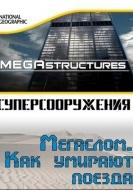 National Geographic. Суперсооружения: Мегаслом. Как умирают поезда