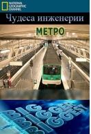 Чудеса инженерии: Метро