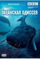 BBC: Океанская одиссея