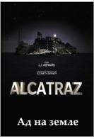 Алькатрас: Ад на земле
