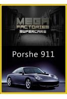 Мегазаводы: Порше 911