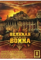 Великая война (сериал)