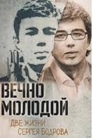 Вечно молодой. Две жизни Сергея Бодрова