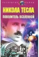 Никола Тесла: Властелин мира