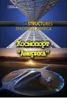 Суперсооружения: Космопорт «Америка»
