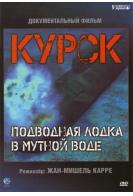 Курск: подводная лодка в мутной воде
