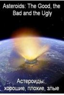 BBC: Горизонт. Астероиды: хорошие, плохие, злые