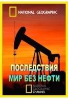 Последствия: Мир без нефти