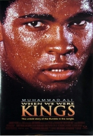 Когда мы были королями