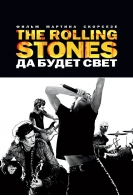 The Rolling Stones: Да будет свет