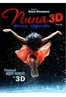 Пина: Танец страсти в 3D