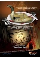 Ужин со смертью