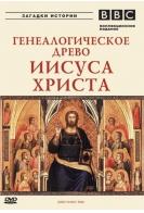 Генеалогическое древо Иисуса Христа
