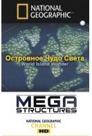 Суперсооружения: Островное чудо света