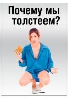 BBC: Почему мы толстеем?
