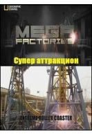 Мегазаводы. Супер Аттракцион.