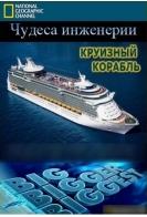 National Geographic. Суперсооружения: Круизный корабль