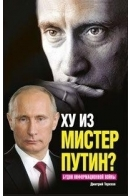 Ху из мистер Путин