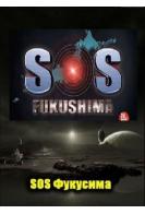 Секунды до катастрофы: Фукусима