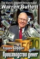 Уоррен Баффет: Производство денег