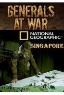 Война генералов. Сингапур