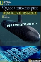 Чудеса инженерии: Субмарина апокалипсиса