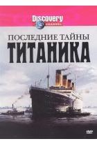 """Последние тайны """"Титаника"""""""