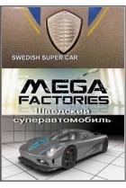 Мегазаводы. Шведский суперавтомобиль.