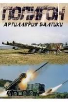 Полигон. Артиллерия Балтики
